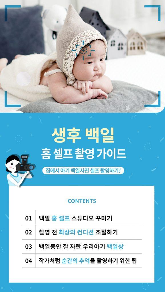 백일 아기 홈 셀프 촬영