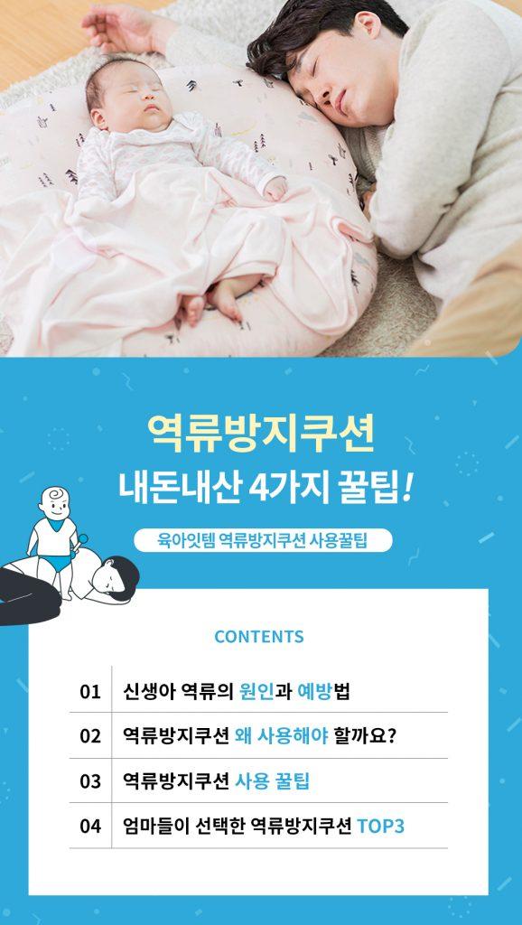 신생아 역류방지쿠션 구매 가이드 신생아 역류에 원인과 예방